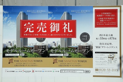 大阪ひびきの街 ザ・サンクタスタワー 完売御礼
