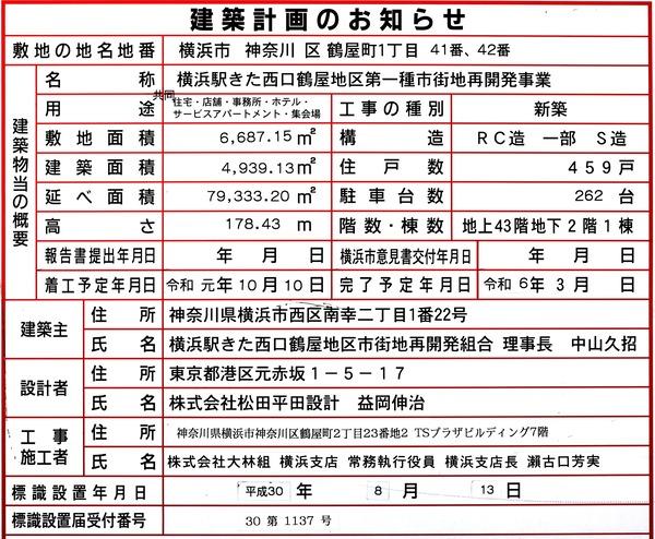 横浜駅きた西口鶴屋地区第一種市街地再開発事業 建築計画のお知らせ