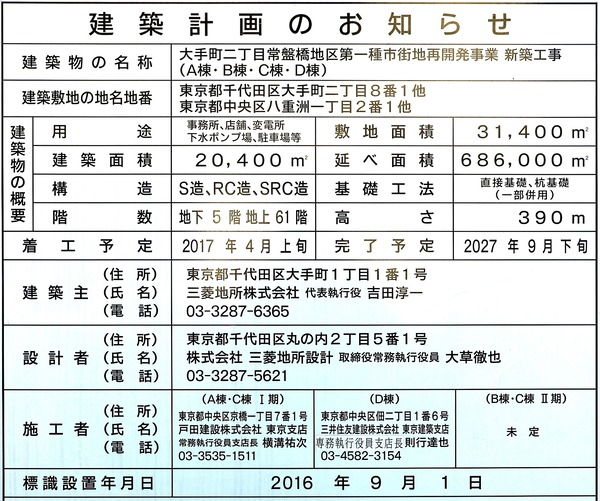 TOKYO TORCH 建築計画のお知らせ