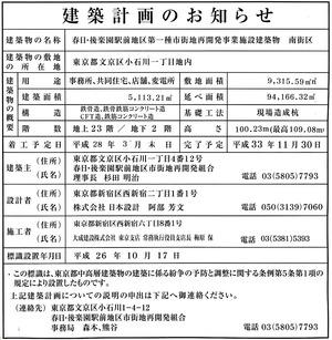 春日・後楽園駅前地区再開発事業 南街区 建築計画のお知らせ