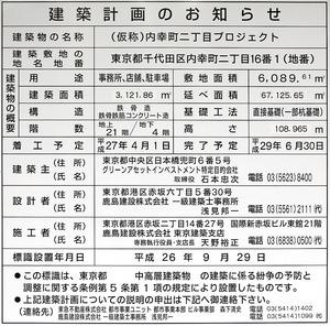 (仮称)内幸町二丁目プロジェクト 建築計画のお知らせ