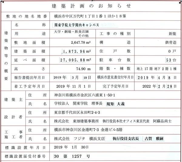 関東学院大学 横浜・関内キャンパス 建築計画のお知らせ
