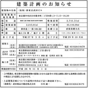 (仮称)新東京武田ビル 建築計画のお知らせ