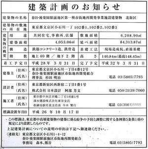 春日・後楽園駅前地区再開発事業 北街区 建築計画のお知らせ