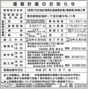 (仮称)竹芝地区開発計画 A街区(業務棟) 建築計画のお知らせ