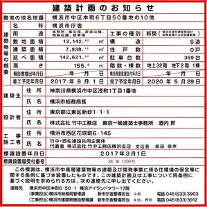 横浜市新市庁舎 建築計画のお知らせ