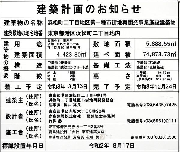 浜松町二丁目地区第一種市街地再開発事業 建築計画のお知らせ