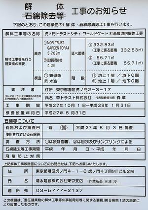 虎ノ門トラストシティ ワールドゲート 計画敷地内解体工事
