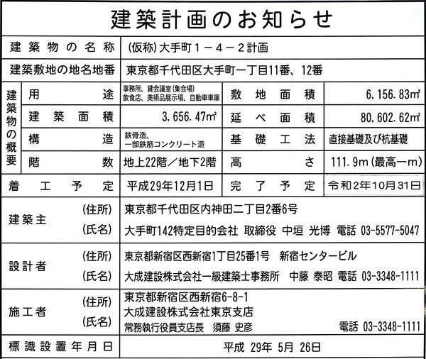 丸紅新本社ビル 建築計画のお知らせ
