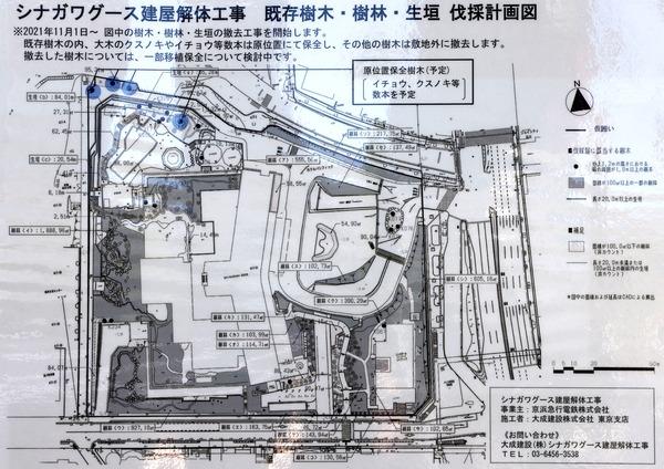 シナガワグース建屋解体工事 伐採計画図