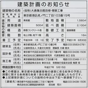 (仮称)大倉集古館改修・増築工事 建築計画のお知らせ