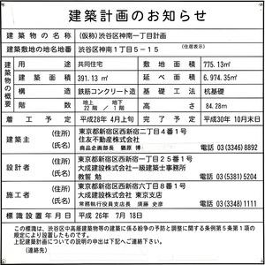 ラ・トゥール渋谷神南 建築計画のお知らせ
