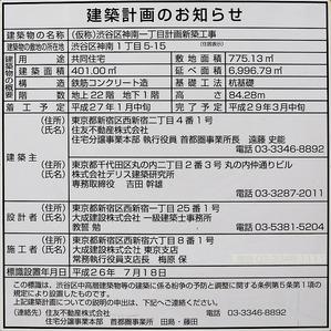 (仮称)渋谷区神南町一丁目計画新築工事 建築計画のお知らせ
