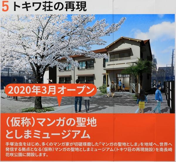 トキワ荘の再現