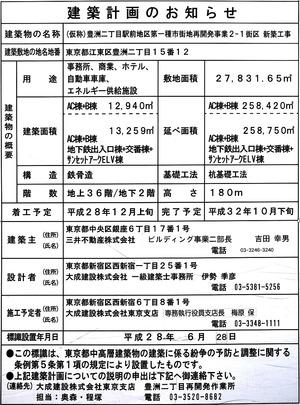 豊洲ベイサイドクロス 建築計画のお知らせ