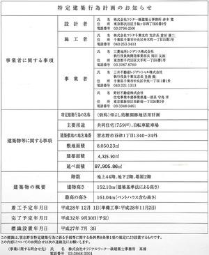 津田沼 ザ・タワー 特定建築行為計画のお知らせ