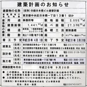 (仮称)日鐵日本橋ビル建替計画 建築計画のお知らせ