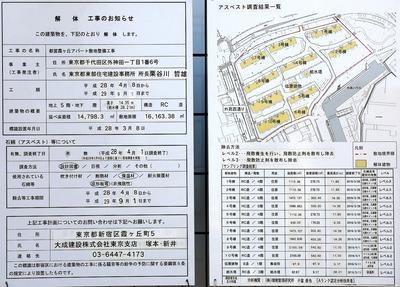 都営霞ヶ丘アパート 解体工事のお知らせ