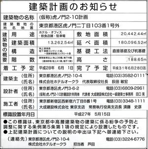 The Okura Tokyo(オークラ東京) 建築計画のお知らせ