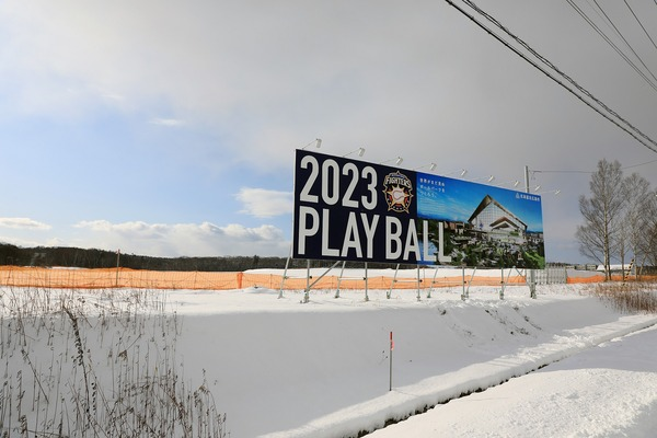 エスコンフィールド北海道