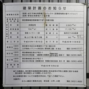 パークタワー西新宿エムズポート 建築計画