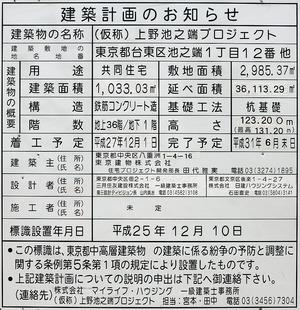 (仮称)上野池之端プロジェクト 建築計画のお知らせ