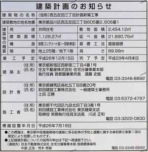 (仮称)西五反田三丁目計画新築工事 建築計画のお知らせ