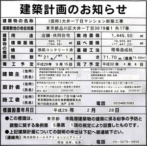 クレイヴィアタワー大井町 建築計画のお知らせ
