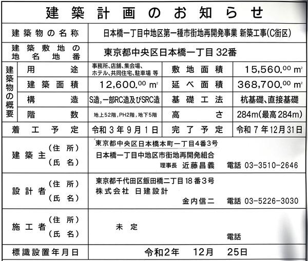 日本橋一丁目中地区第一種市街地再開発事業 C街区 建築計画のお知らせ