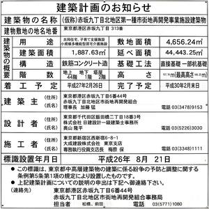 パークコート赤坂檜町ザ タワー 建築計画のお知らせ