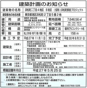ニッセイ浜松町クレアタワー 建築計画のお知らせ