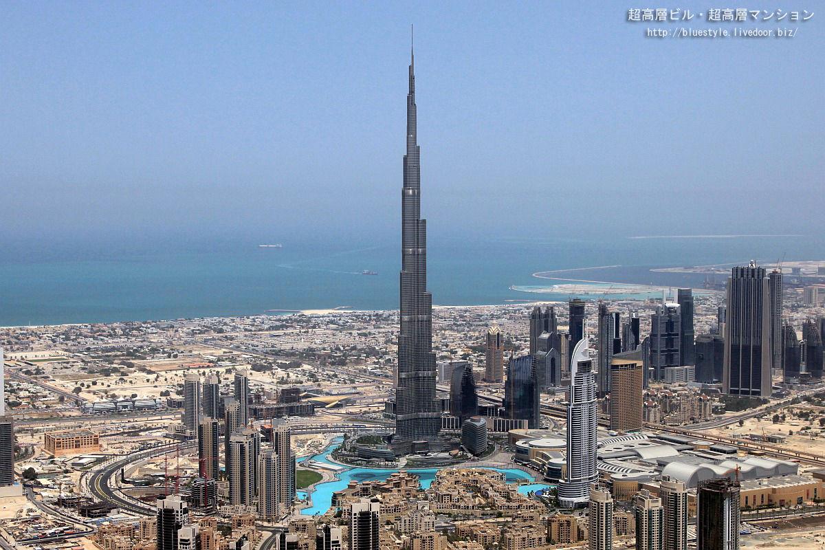 世界一の高さの超高層ビル「ブルジュ・ハリファ」の空