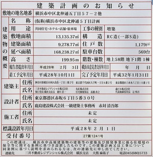 (仮称)横浜市中区北仲通5丁目計画 建築計画のお知らせ