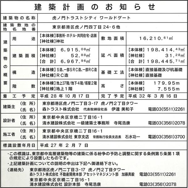 東京ワールドゲート 神谷町トラストタワー 建築計画のお知らせ