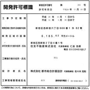 (仮称)西新宿六丁目計画 開発許可標識