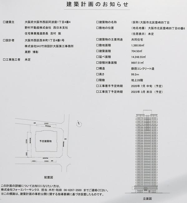 (仮称)大阪市北区豊崎四丁目 建築計画のお知らせ