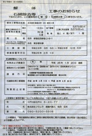 東京都計量検定所 解体工事のお知らせ