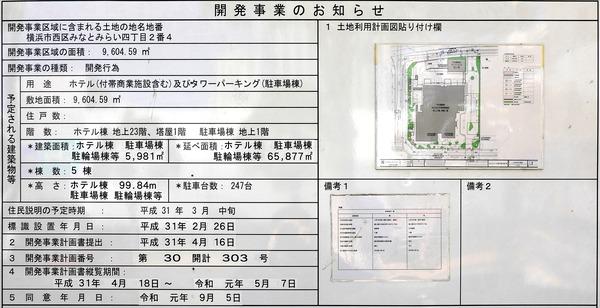 ウェスティンホテル横浜 開発事業のお知らせ