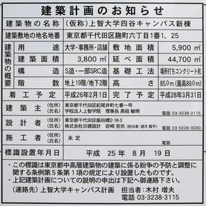 (仮称)上智大学四谷キャンパス新棟 建築計画