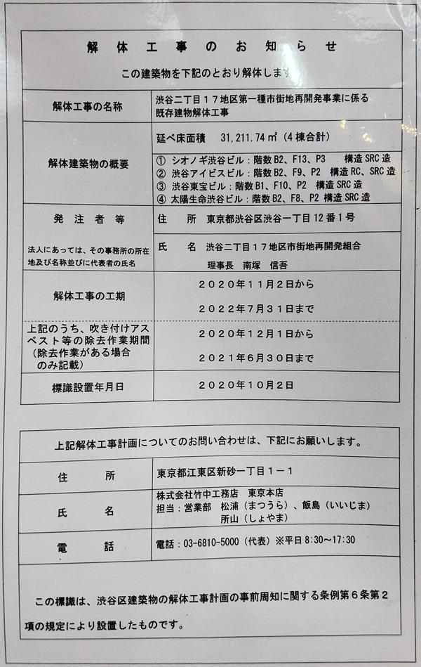 渋谷二丁目17地区第一種市街地再開発事業 解体工事のお知らせ