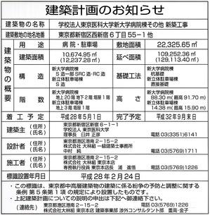 東京医科大学新大学病院棟 建築計画のお知らせ