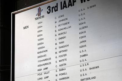 1991年世界陸上優勝者銘盤