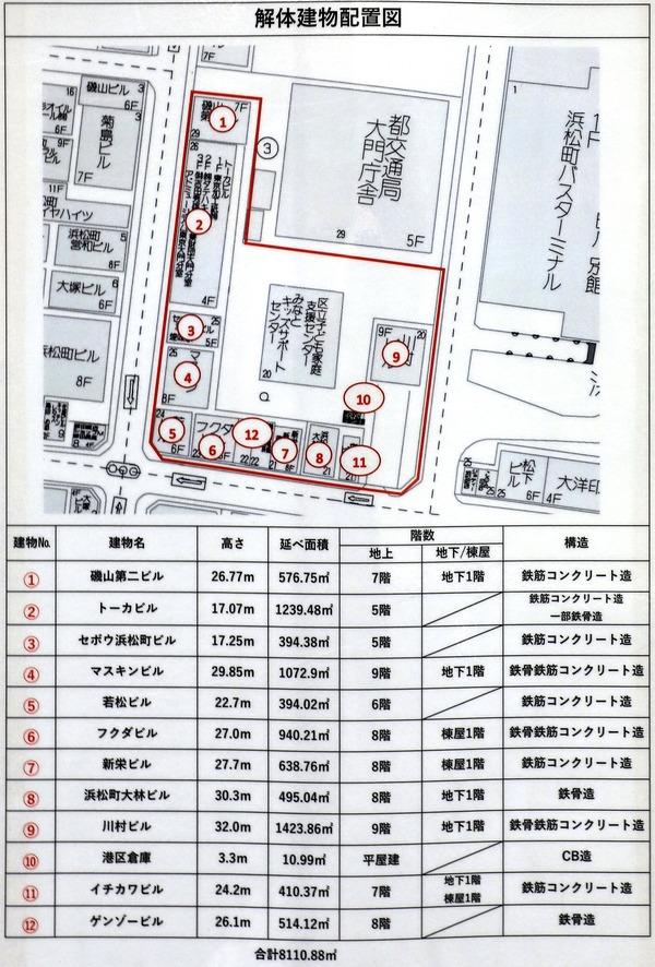 浜松町二丁目地区第一種市街地再開発事業 解体建物配置図