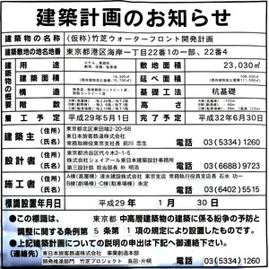 (仮称)竹芝ウォーターフロント開発計画 建築計画のお知らせ