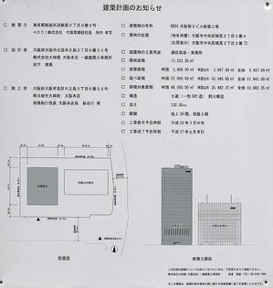 KDDI大阪第2ビル新築工事の建築計画