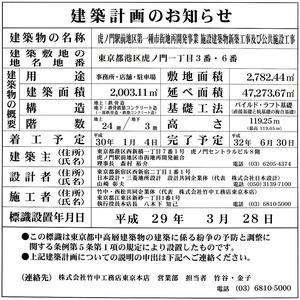 虎ノ門駅前地区第一種市街地再開発事業 建築計画のお知らせ