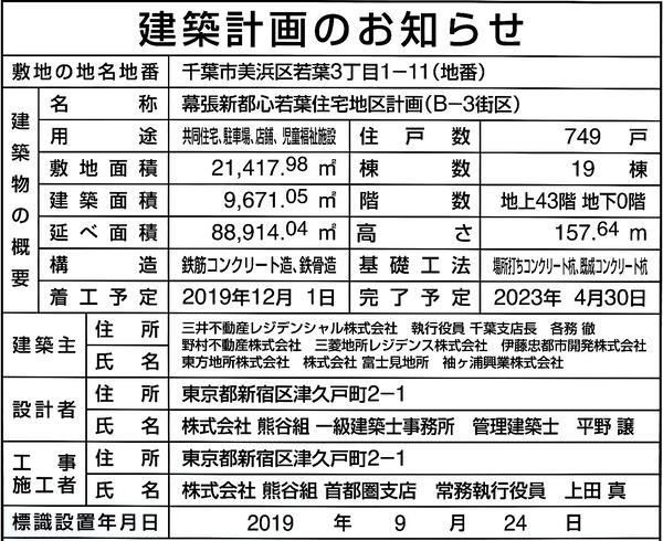 幕張新都心若葉住宅地区計画(B-3街区) 建築計画のお知らせ