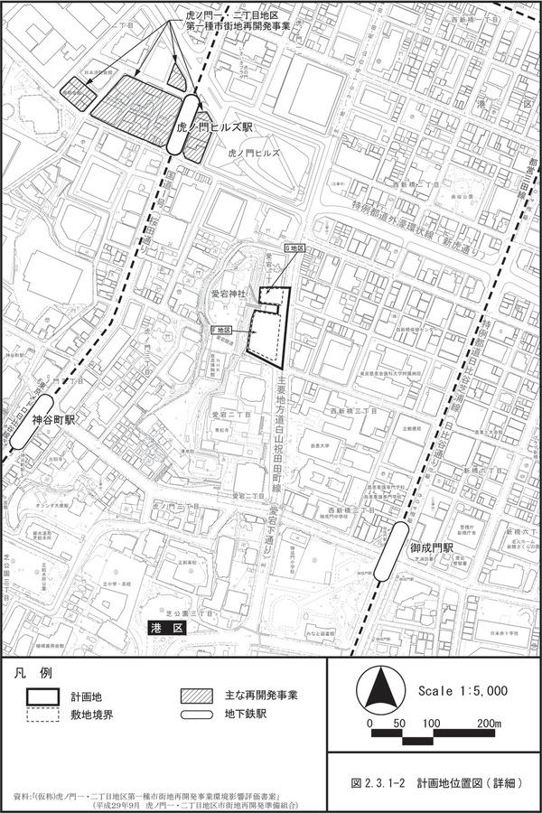 (仮称)愛宕地区第一種市街地再開発事業 位置図