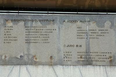 1964年の東京オリンピックの記録碑
