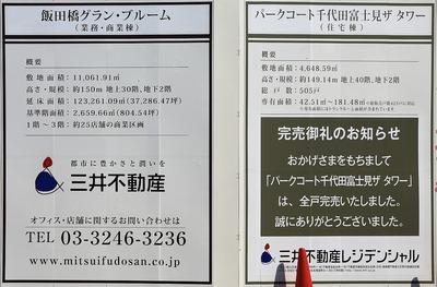 飯田橋サクラパーク 概要